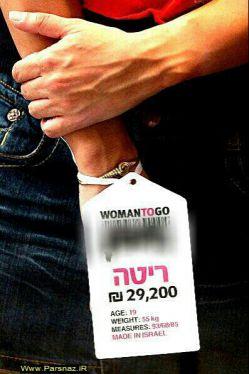 فروش زنان در اسراییل با برچسب قیمت...