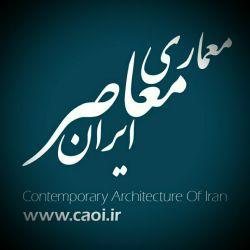 وب سایت معماری معاصر ایران www.caoi.ir ➖➖➖➖