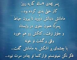 غیرت ایرانی کجاست اون غیرت ها  لطفا بخونید