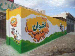 نقاشی دیواری - گروه تندیس هنر