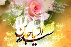السلام علیک یا سید الساجدین   سلام ای چهارمین نور الهی /کلیم وادی طور الهی   تو آن ساهی که در بزم مناجات/خدا می کرد با نامت مباهات  تو را سجاده داران میشناسند / تو را سجده گذاران می شناسند