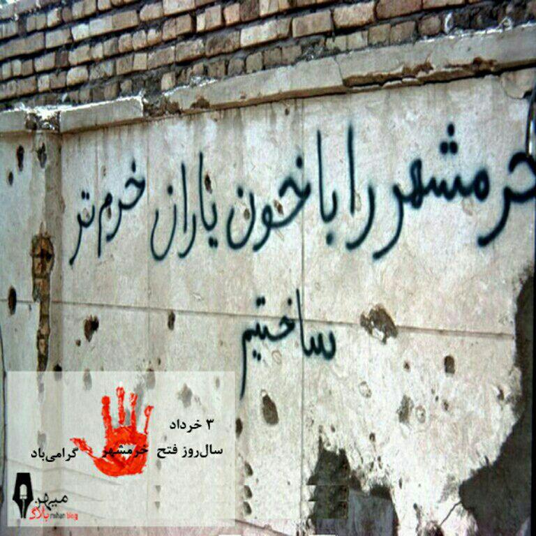 سالروز آزادسازی خرمشهر مبارک. عکسهایی درباره آزادسازی #خرمشهر را در وبلاگ بعثت جفال ببینید. besatjafal.mihanblog.com/post/9 #میهنبلاگ #mihanblog