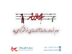 #سوم_خرداد #خرمشهر #ستاره_خاورمیانه #MEITS_Group