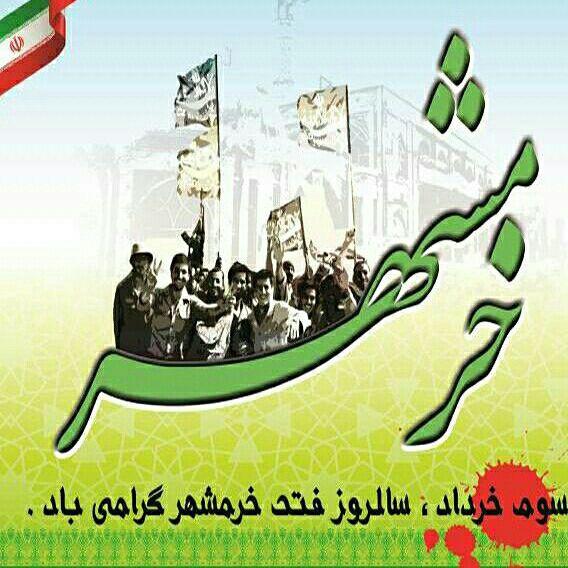 *شبکه مستند سیما* «خرمشهر جمعیت 36 میلیون نفر» داستان این فیلم 45 روز مقاومت از زبان مردم و مدافعان خرمشهر،روایت آزادسازی خرمشهر و وضعیت این شهر در حال حاضر است. امشب ساعت 21:30 «با ما ببینید»