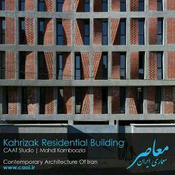 | ﻣﻨﺘﺸﺮ ﺷﺪ | ﺳﺎﺧﺘﻤﺎﻥ ﻣﺴﮑﻮﻧﯽ ﮐﻬﺮﯾﺰﮎ ﺁﺭﺷﯿﺘﮑﺖ : ﺍﺳﺘﻮﺩﯾﻮ ﻣﻌﻤﺎﺭﯼ ﮐﺎﺕ | ﻣﻬﺪﯼ ﮐﻤﺒﻮﺯﯾﺎ ➖➖➖➖➖➖➖➖➖➖ ﻫﻢ ﺍﮐﻨﻮﻥ ﺩﺭ ﻭﺏ ﺳﺎﯾﺖ ﻣﻌﻤﺎﺭﯼ ﻣﻌﺎﺻﺮ ﺍﯾﺮﺍﻥ ﻣﺸﺎﻫﺪﻩ نمایید.  http://caoi.ir/index.php/en/projects/item/742- kahrizak-residential-building ➖➖➖➖➖➖➖➖➖➖