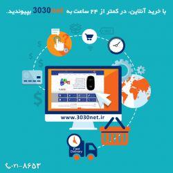 با خرید آنلاین ، در کمتر از 24 ساعت به 3030net  بپیوندید.