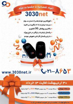 اعیاد شعبانیه با جشنواره ویژه 3030net