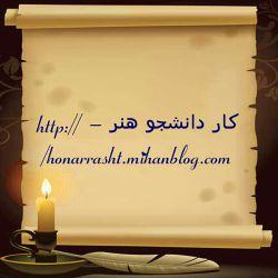 کار دانشجو هنر - http://honarrasht.mihanblog.com/