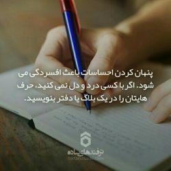 پنهان کردن احساسات باعث افسردگی میشود. استفاده از #وبلاگ بسیار پیشنهاد میشود. #وبلاگستان منبع: #ترفندهای_ساده #میهنبلاگ  #mihanblog