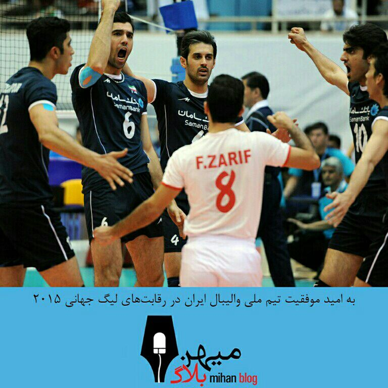 به امید موفقیت تیم ملی والیبال ایران در رقابتهای لیگ جهانی 2015 #iranvolleyball #mihanblog #میهنبلاگ #والیبال