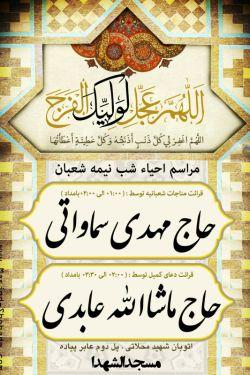برنامه احیاء شب نیمه شعبان مسجد ما ، www.masjed-shohada.com