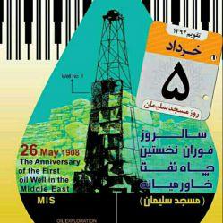 شهر اولین ها پایتخت نفتی خاورمیانه