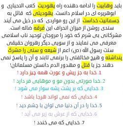 عقاید فرقه ملعون وهابیت