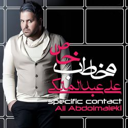 کاور آلبوم مخاطب خاص از علی هعبدالمالکی | musicget.ir