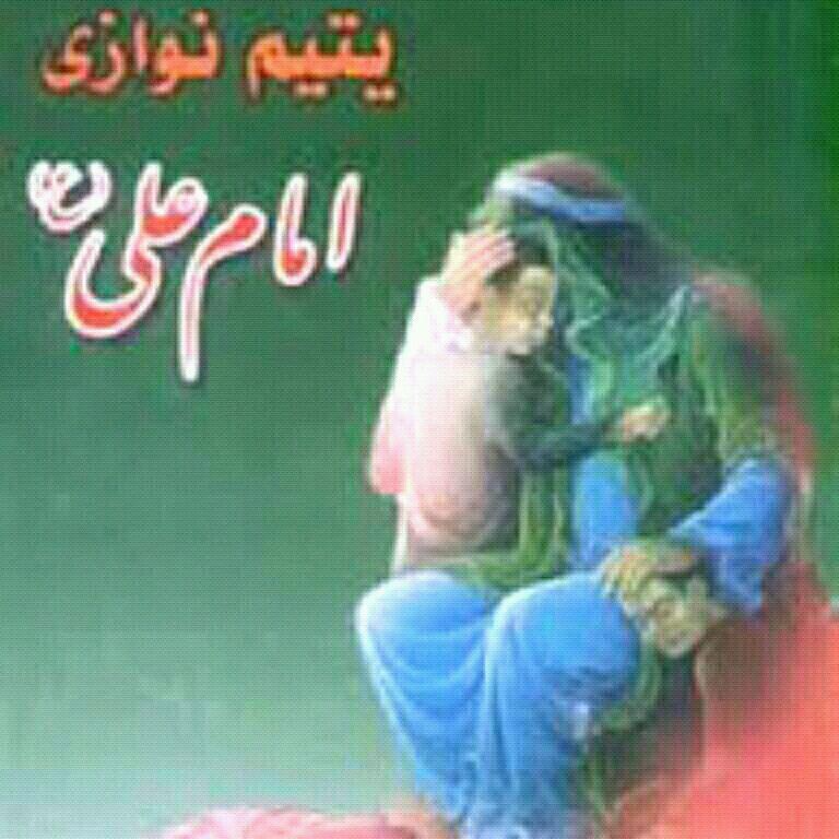 #shia_muslims  اسلام دین عطوفت و مهر ورزی