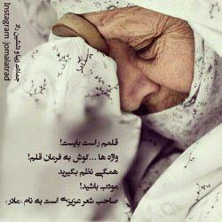 خدا کند که همیشه سایه شان بالای سرمان باشد.برای شفای این مادر های عزیز دعاکنید.به علاوه مادربزرگ من):