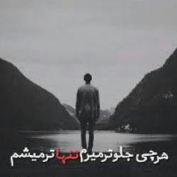 شب ارام میگذرد… من تنها ب یاد تو نشسته ام… اگر شب هم بگذرد…!!! من از یاد تو نمیگذرم…!!!.........