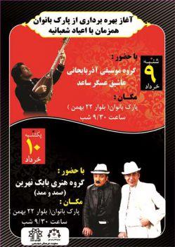 پارک بانوان خوی- مراسم افتتاح-شهرداری خوی