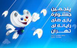 پنجمین جشنواره بازی های رایانه ای تهران #5thtgf #tgf #tehrangamefest