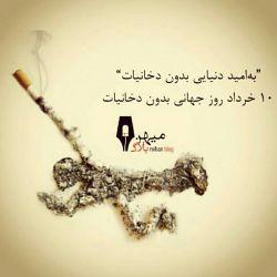 به امید دنیایی بدون #دخانیات #یک_روز_بدون_دخانیات #WorldNoTobaccoDay  #mihanblog #میهنبلاگ ghooghnus.mihanblog.com/post/365
