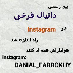 پیج رسمی دانیال فرخی تو Instagram راه اندازی شد طرفداراش برای حمایت ازش ادش کنند کسایی که ادش کردن کامنت بذارن  DANIAL_FARROKHY