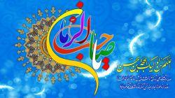 السلام علیک یا ابا صالح المهدی(عج)    آقا جانم تولدتان مبارک...