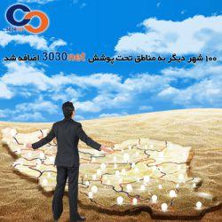 100 شهر دیگر به مناطق تحت پوشش 3030net اضافه شد