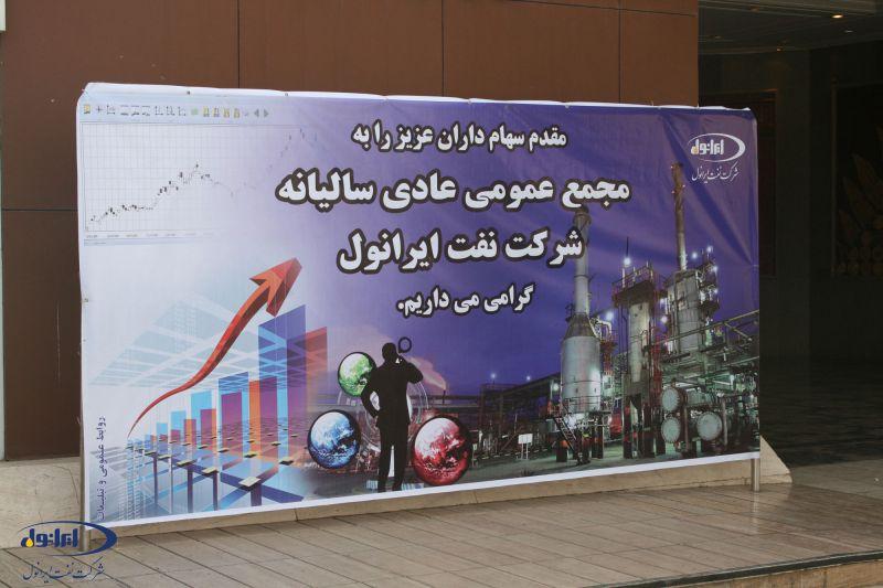 درخشش شرکت نفت ایرانول با تقسیم سود 2800 ریالی (www.iranol.ir)