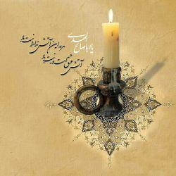 فرخنده میلاد با سعادت حضرت مهدی(ع) بر همه شما مبارک (کامنت لطفا)