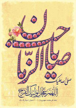 کسی آرام می آید...    نگاهش خیس عرفان است.      قدمهایش پر از معنا،         دلش از جنس باران است...           کسی فانوس بر دستش              به سان نور می آید...     امید قلب ما روزی ز راه دور می آید...              اللهم عجل لولیک الفرج  میلادِ گل نرگس،          میلادِ عشق و نور،                               میلادِ تنها امید مسلمانان           بر شما دوستان عزیز مبارک