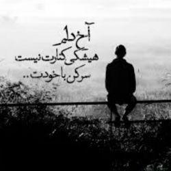 اگر می بینی هنوز تنهام  بخاطر عشق تو نیست !  من فقط می ترسم …  می ترسم همه مثل تو باشند …......~_~