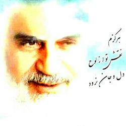 امام خمینی یک حقیقت همیشه زنده است