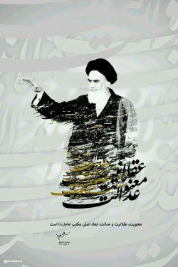 یاد و خاطره امام راحل و اندیشه های گرانقدر ایشان  را گرامی میداریم