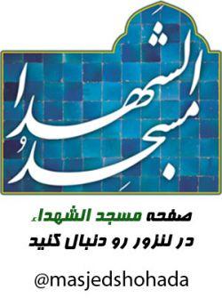 @masjedshohada