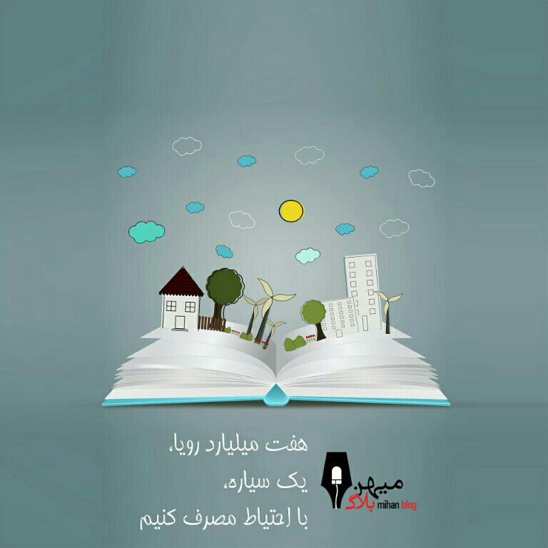 برای #محیط_زیست خود چه آرزویی دارید؟  http://admin.mihanblog.com/post/214  #میهنبلاگ #mihanblog #WorldEnvironmentDay