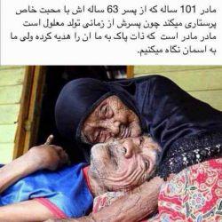 به افتخار کل مادران