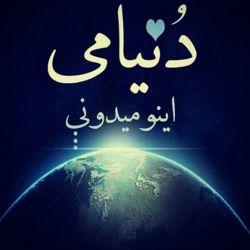 @tabasooomk  @elham  @mehrbanu74  @sanaz94  @fati.m.m  ........اینم واسه عشقام....