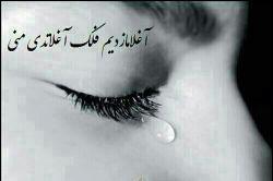 اشک تنهایی