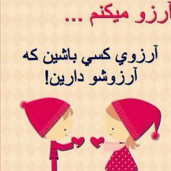 آرزو میکنم به کسی که دوستش دارین برسین.....*^_^*