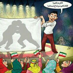کاریکاتورحضور بانوان در ورزشگاه ها