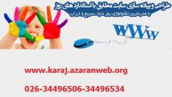 طراحی سایت درکرج
