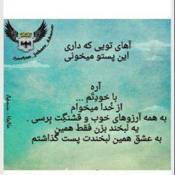 سلام دوستان خوبم^_^ عصرتون بخیر.ارزوی بهترین ها رو براتون دارم الان هم همه دوستان یه لبخند زیبا بزنند:))