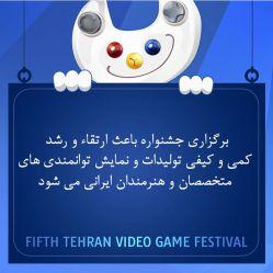 برگزاری جشنواره بازی های رایانه ای تهران چه منافعی برای صنعت دارد؟ برگزاری جشنواره باعث ارتقاء و رشد کمی و کیفی تولیدات، نمایش توانمندیهای متخصصان و هنرمندان ایرانی و ایجاد زمینه برای رشد و شکوفایی خلاقیتهای جوانان و معرفی بازیهای برجسته به عنوان الگوهایی برای صنعت بازیسازی کشور می شود.