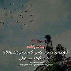 هر کسی هرجا که دلش می خواهد بایستد اما من به کسی اجازه اینکه به جای تو در قلب من بنشیند را نخواهم داد قلب من فقط جای توست........... ❤