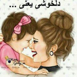 دعا کنین خدا دختر نصیبم کنه. . .