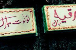 رقیه جان تولدت مبارک....کیک تولد خانوم هیئت دیشب....