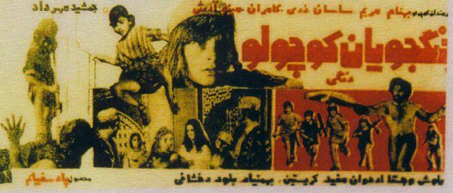 فیلم سینمایی جنگجویان کوچلو.ساخت 1352 بابازی کامران بانکی عکس گالری عکس تصویر