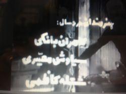 فیلم سینمایی مرد شب بابازی کامران بانکی .عکس گالری عکس تصویر