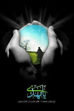 تمام هفته گناه و غروب جمعه دعا، کمی خجالت از این انتظار هم خوب است... اللهم عجل لولیک الفرج...