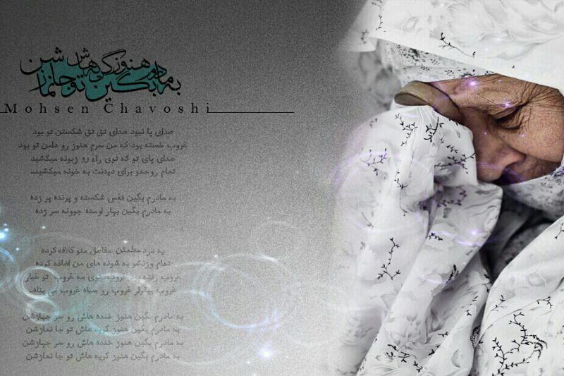 """دانلود آهنگ بسیار زیبای""""مادر""""محسن چاوشی.بسیار عاااااالی"""